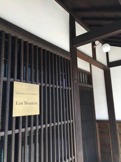 大正ロマンの町家 金澤ゲストハウス イーストマウンテン男性ドミトリーMale Dormitory
