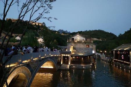 古北水镇半山双景顶层观景洋房 - Peking - Lakás