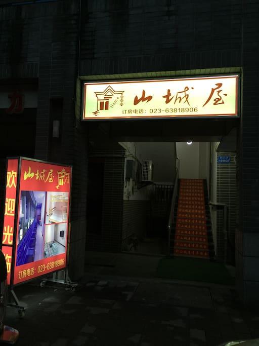 夜幕中的店门口