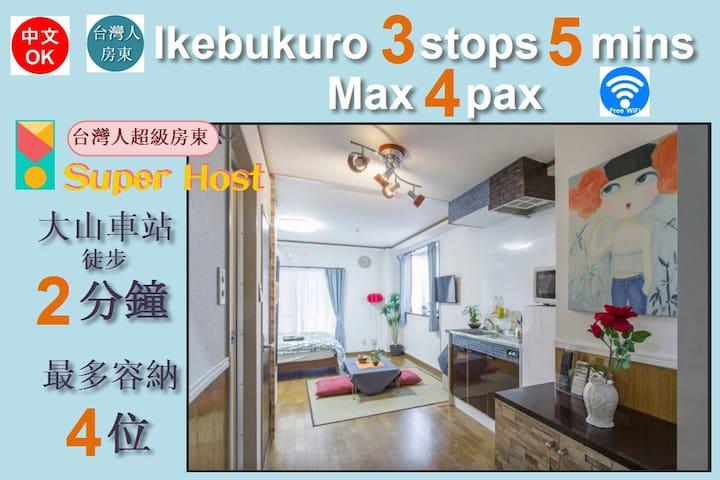 Tokyo Travel 2min Oyama 3 stops Ikebukuro RoomWifi - Itabashi-ku