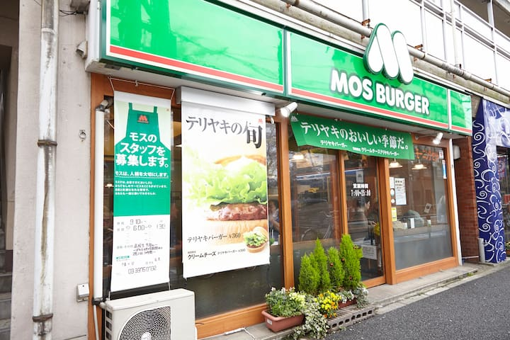 """""""MOS BURGER """" A hamburger shop from my place, it takes 2 minutes to walk"""