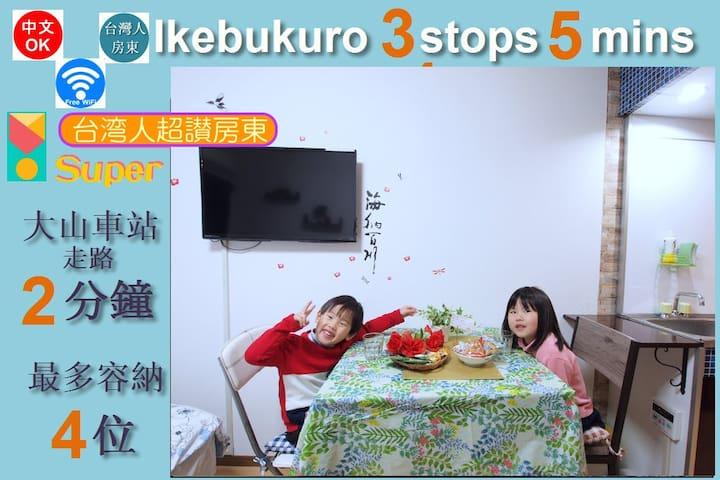 Licensed 2min Ooyama 3 stops Ikebukuro,5th Year!