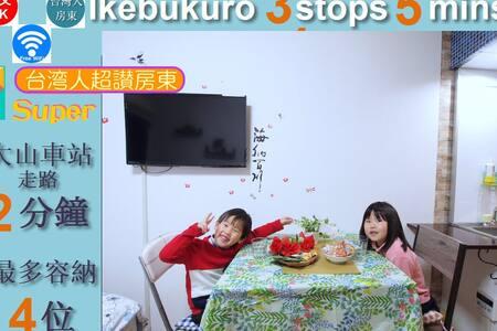 Licensed 2min Ooyama 3 stops Ikebukuro,6th Year!