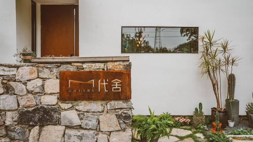 北京代舍精品民宿(打造艺术空间,日式庭院,鲜花绿植,落地窗景,屋顶露台,远眺山峦)