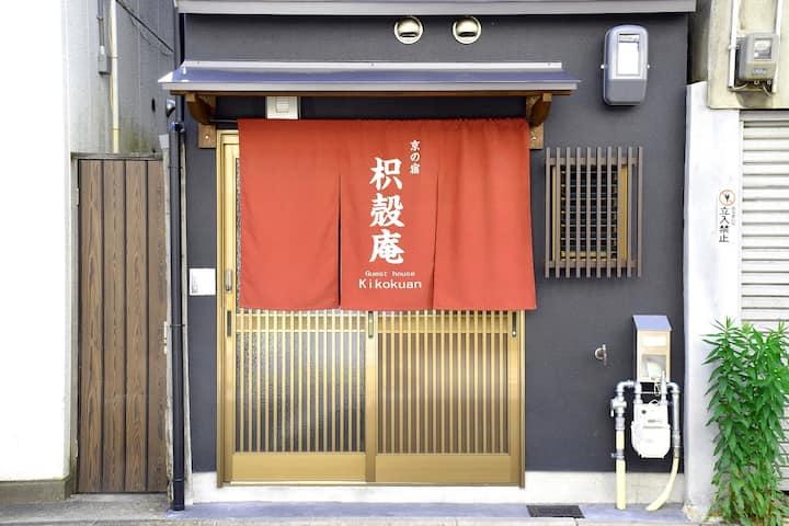 5/1 NEW OPEN!! Guesthouse Kikokuan