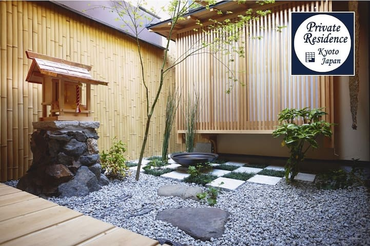 二条城の目の前にある庭付き京町家・寝室3各階トイレ浴室あり・高野槙風呂(最大9名)