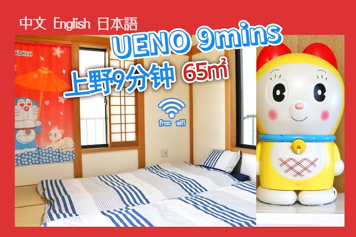 9minsUeno/12minsAakiha/one house
