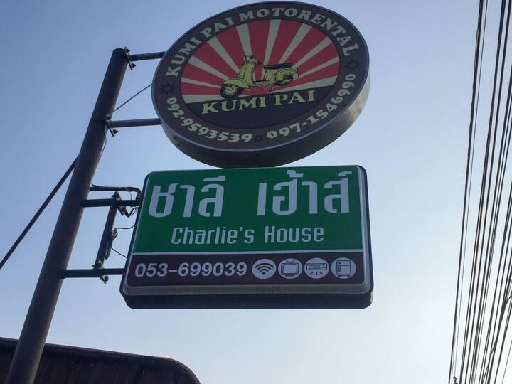 ชาลี เฮ้าส์ charlies house