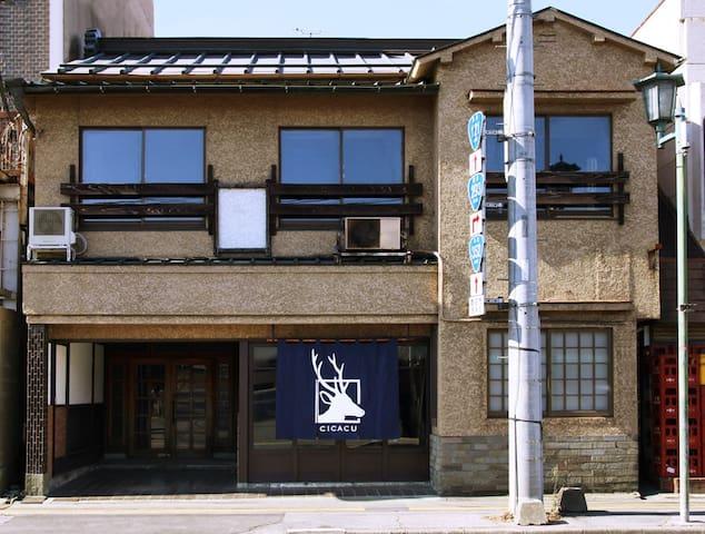 【D】江戸時代から続く元旅館を再生させたゲストハウスCICACU(シカク) - Kanuma-shi - Jiné