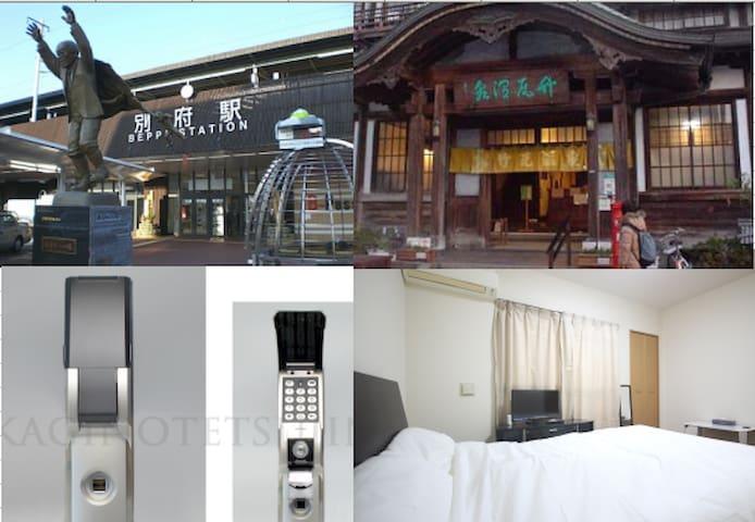別府駅前 便利 安心 観光 良好コンドミニアム - Beppu-shi