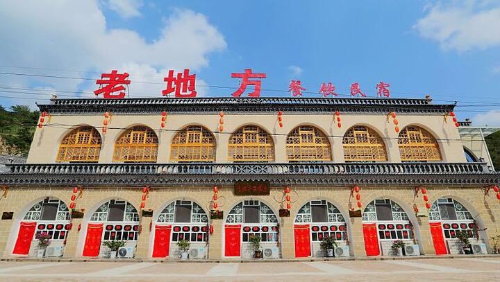 延安老地方窑洞民宿