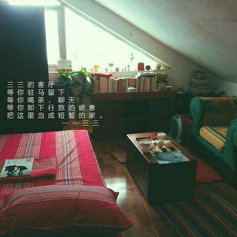 #只住女生#长沙大学城湘江畔平价复古文艺民宿 - Changsha Shi - Loft-asunto