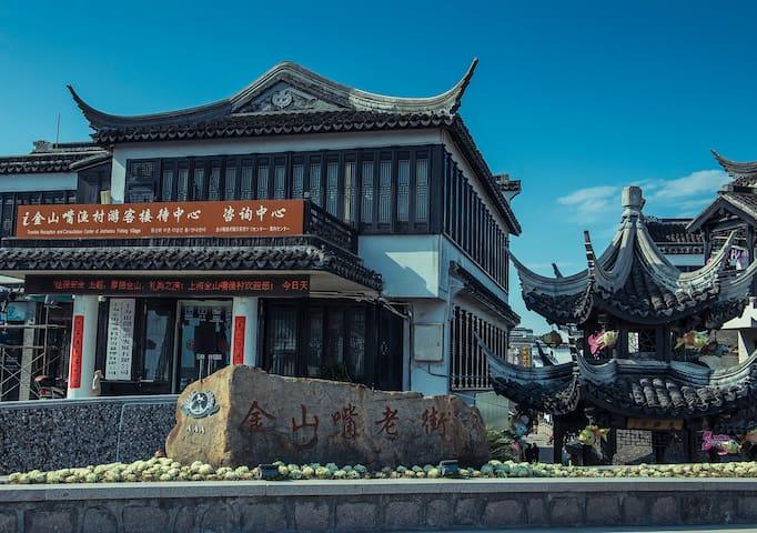 金山嘴老街 渔舍 双床标间 - Shanghai - Boutique-hotelli