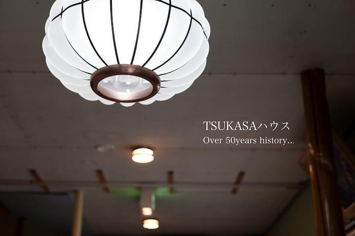 昭和の元旅館をリニューアル TSUKASAハウス