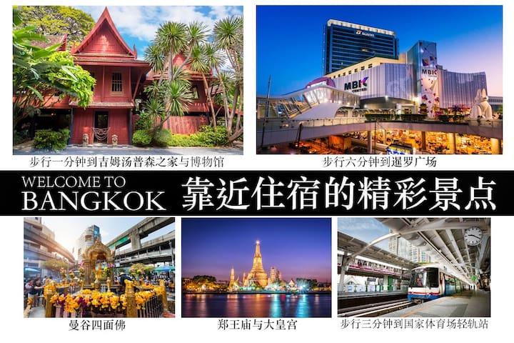 Explore Bangkok City⬩200m BTS⬩Siam Sq⬩MBK⬩GPalace