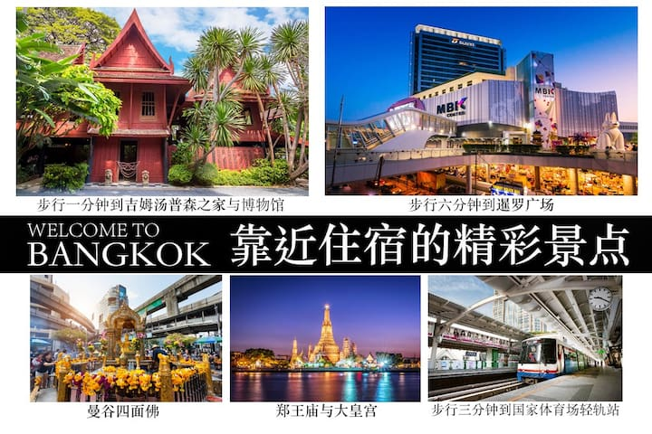 Explore Bangkok City⬩200m BTS⬩Siam Sq⬩MBK⬩Pratunam