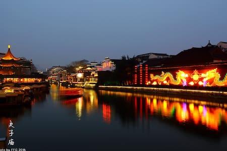 Nanjing夫子庙两室一厅秦淮河畔总统府老门东夫子庙地铁口200米处 - Nanjing - Pousada