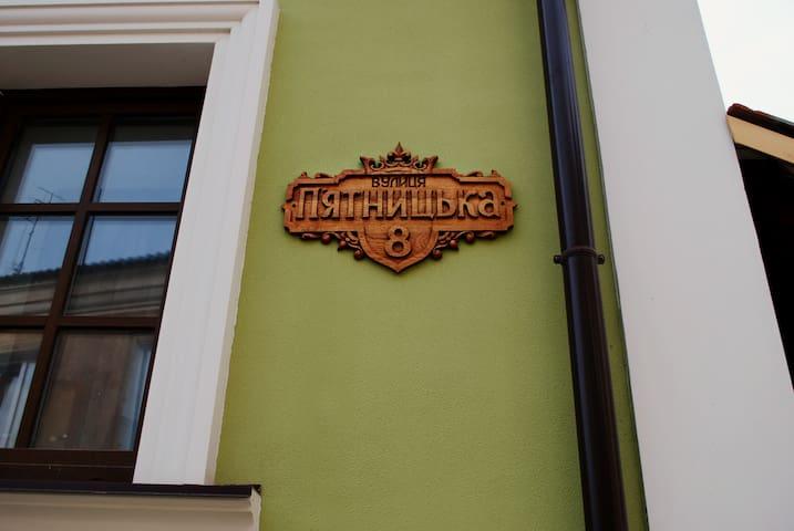 жилье в центре старого города - Кам'янець-Подільський - House