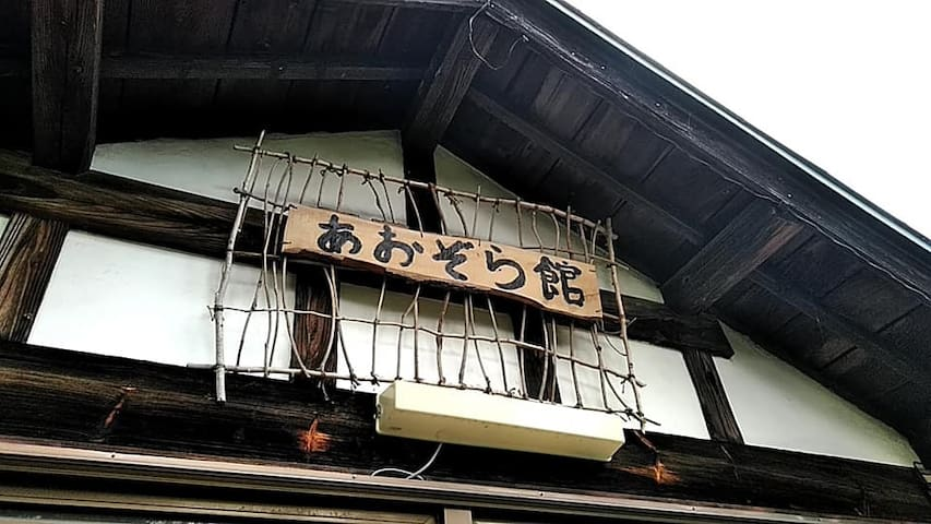 AOZORAkan  with tree house