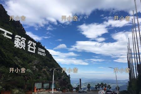 #开小舍#重庆万盛黑山谷/天籁谷国际度假区/两室一厅度假房