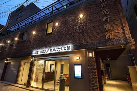 【1Bed in Mix Dormitory 】3MIN From JR Motomachi