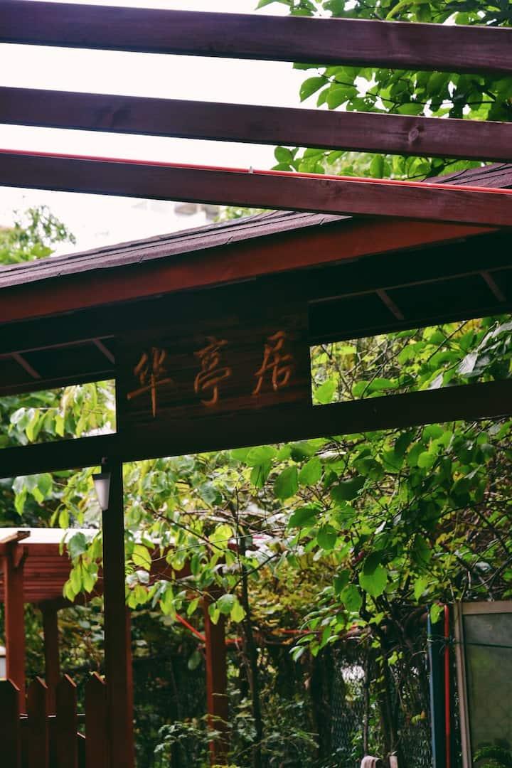 清桦美院、华亭居新中式民宿