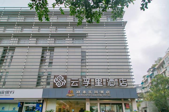 云孚里酒店(蜀汉路店)