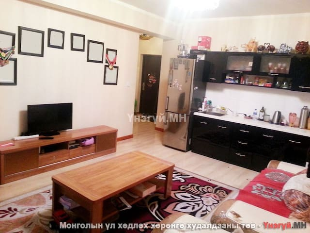 Cozy Apartment close the CityCenter Mountain River - Ulaanbaatar - Lejlighed