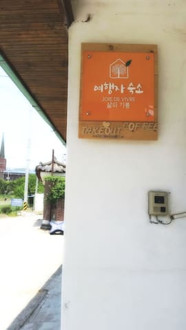 Cheongpyeong st. HealingHouse  - 가평군 - ที่พักพร้อมอาหารเช้า