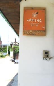 Cheongpyeong st. HealingHouse  - Casa