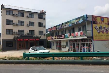 绩溪县伏岭镇江南村是旅行中心区,周边景点多,是你来绩溪江南假日酒店的首先 - Guesthouse