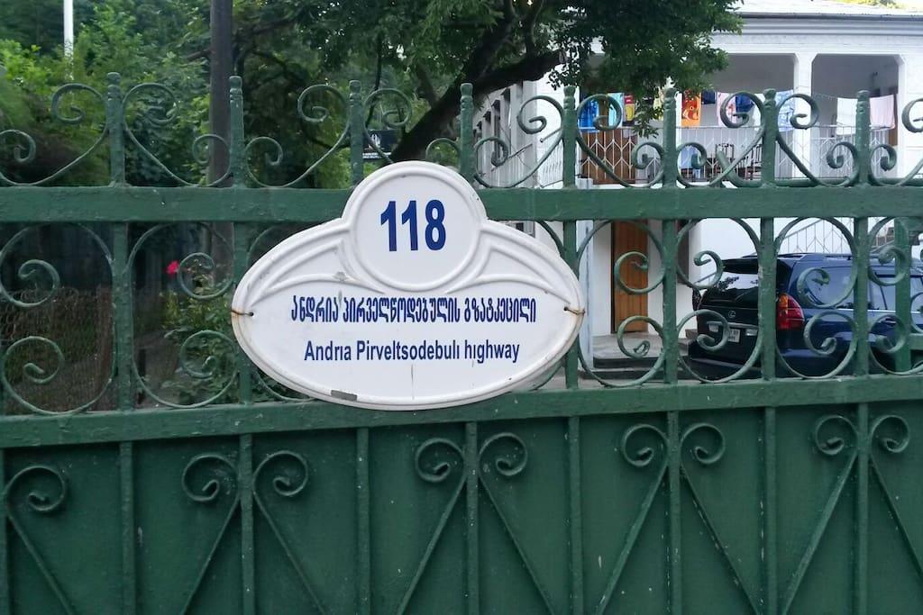 Адрес - номер дома.
