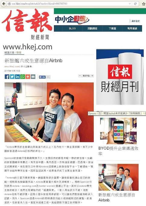Meida Coverage: Hong Kong Economic Journal