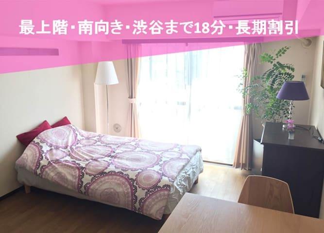 Semi-double bed - 18 min to Shibuya by train - Setagaya-ku - Pis