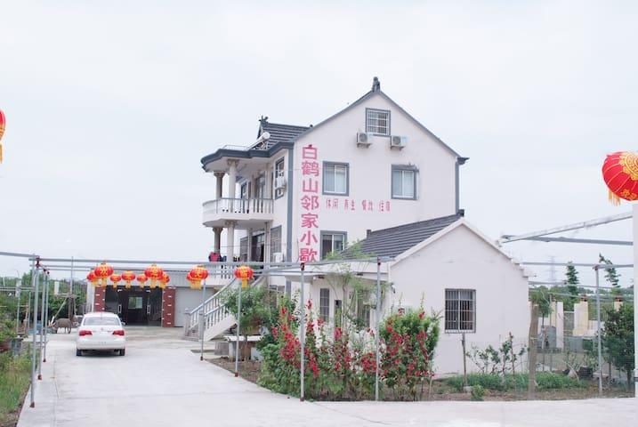 白鹤山邻家小歇农家乐 - Jiaxing - Villa