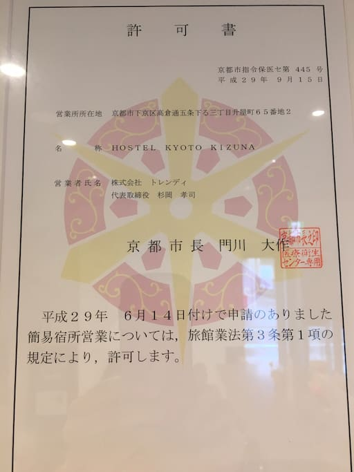 宿泊業許可証 Permission of Hotel Business Law from Kyoto