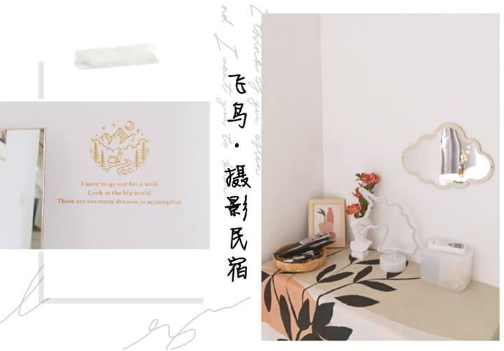 【飞鸟】满橙 巨幕投影 /市中心/火车站/地铁口/橘子味汽水/大床摄影民宿