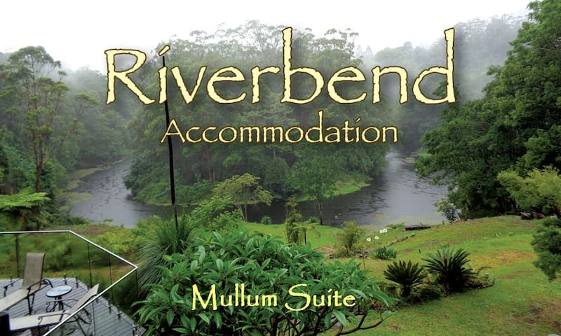 Riverbend - Mullum Suite - Wilsons Creek - Apartament