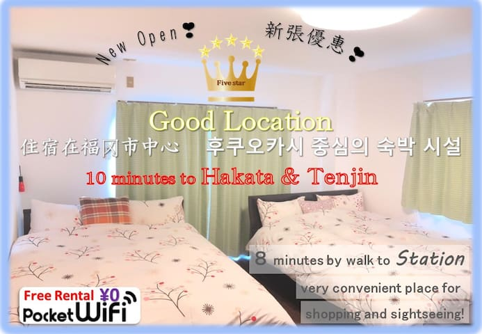 R2★6min to Tenjin & 2min to Hakata Great location♪