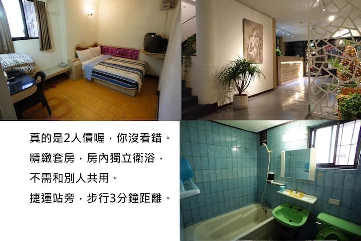 板橋捷運府中站獨立衛浴倆人同價套房306