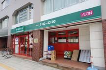2min by walk to Supermarket