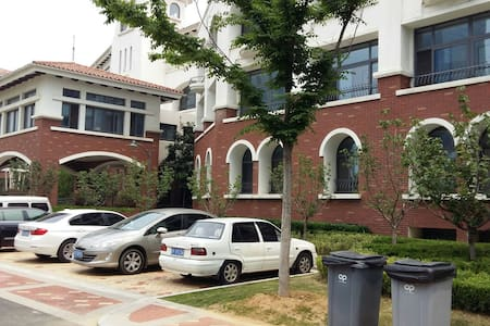 中国最适宜人类居住城市-烟台的海景花园洋房-南山南北海北 - Yantai - Appartement