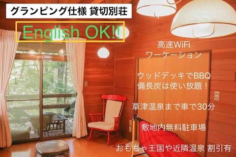Kitakaruizawa, Vermietung Villa der Liebe! Grill mit Holzkohle, ideal zum Trainieren! Kusatsu ist eine 30-minütige Fahrt entfernt! Hochgeschwindigkeits-WLAN verfügbar