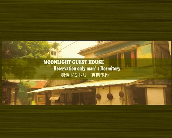 Moon Light Guest House(man' dormitory reservation)