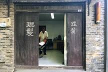 """老扬州民居,盐商老宅。富春双东街区何园个园教场皮市街步行可达,体验""""最扬州,慢生活"""""""