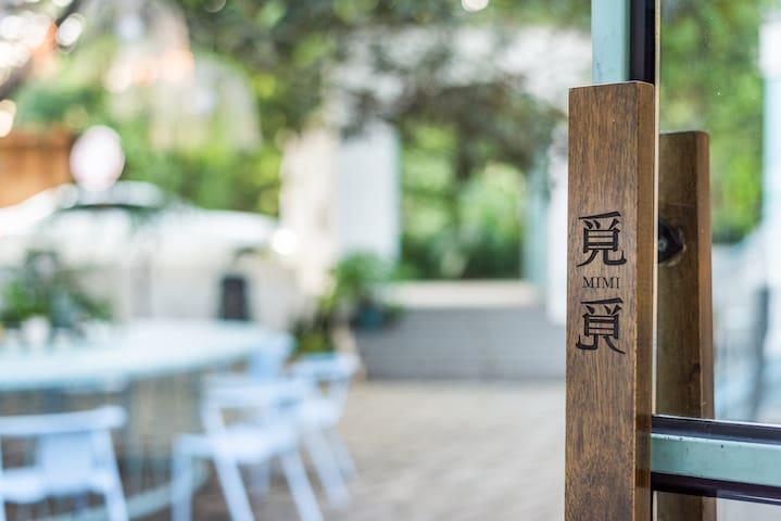 【觅觅花园*独栋整租】三圣乡幸福梅林花园书店式花园民宿