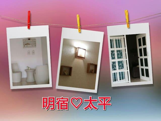 Ah Beng's homestay @ Taiping  太平明宿 - Taiping