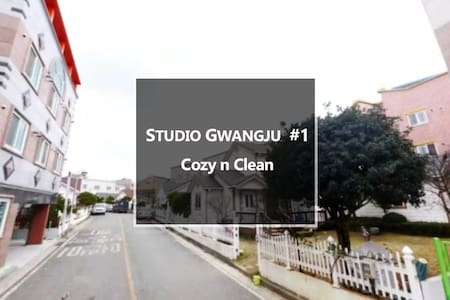 [Studio Gwangju #1 ] Cozy&Clean, 광주 - Gwangsan-gu