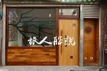 門口景觀&入口門 Entrance gate