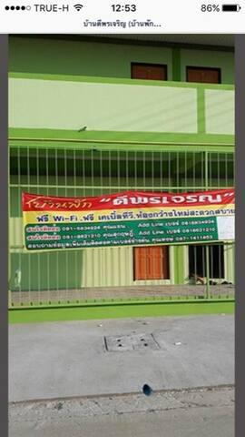 บ้านดีพรเจริญ ชลบุรี